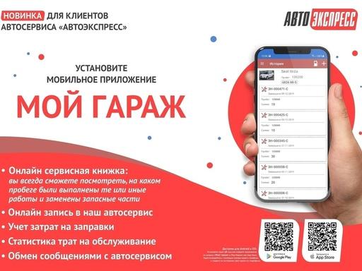 """Мобильное приложение  """"МОЙ ГАРАЖ"""""""