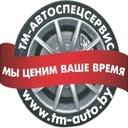 ТМ-Автоспецсервис