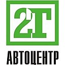 2Т Автоцентр