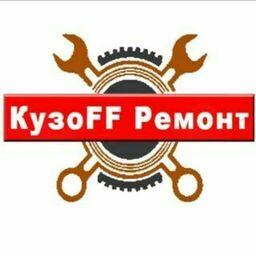КузоFF Ремонт