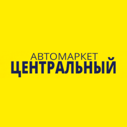 Автомаркет Центральный