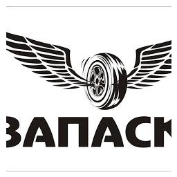 Автоцентр-Запаска