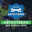Автостория