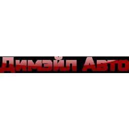 Димэйл Авто