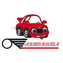 Автовита