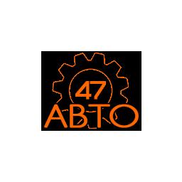 Авто-47