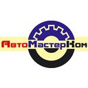 АвтоМастерКом