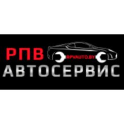 РПВ-Автосервис