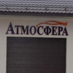 """СТО """"Атмосфера"""""""