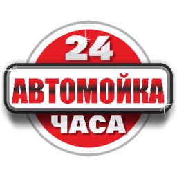 Автомойка 24 Часа