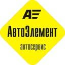 АвтоЭлемент