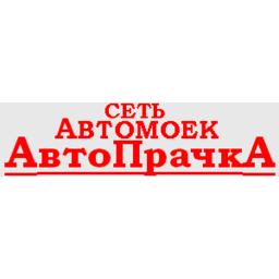 АвтоПрачка