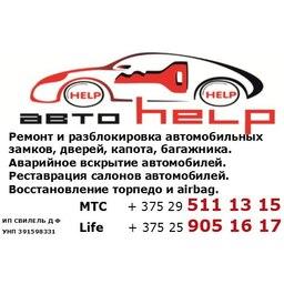 АвтоHelp