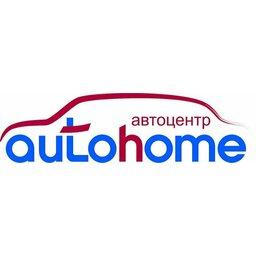 """Автоцентр """"AutoHome"""""""