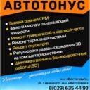 Автотонус