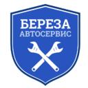 БерезаАвтосервис