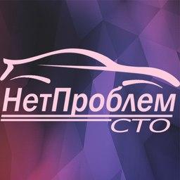 "СТО ""Нет Проблем"""