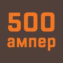 500 Ампер