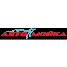 Мойка 77
