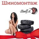 Шиномонтаж Starff.st