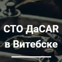 СТО ДаCar