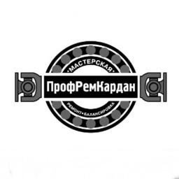 ПрофРемКардан