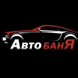 АвтоБаня
