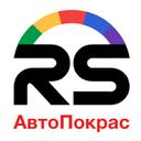 АвтоПокрас