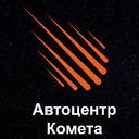 "Автоцентр ""Комета"""