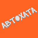 АвтоХата