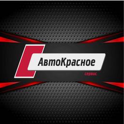 АвтоКрасное