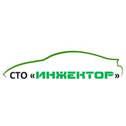 "СТО ""Инжектор"""