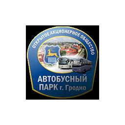Автобусный парк Гродно
