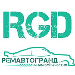 РемАвтоГранд