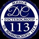 Диагностическая станция №113