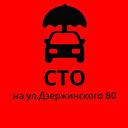 СТО на ул.Дзержинского 80