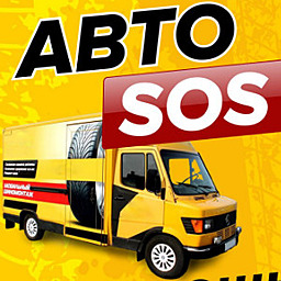 AvtoSOS