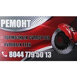 Ремонт тормозных суппортов и рулевых реек