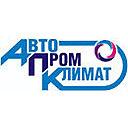 АвтоПромКлимат