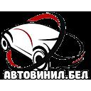 Автовинил.бел