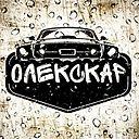 ОлексКар
