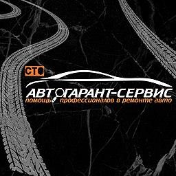 Автогарант-Сервис