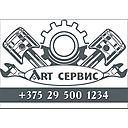 Art Сервис