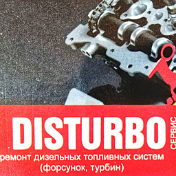 DISTURBO сервис