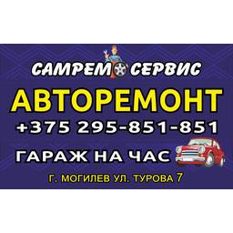 Самрем Сервис
