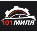 101 Миля