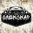 """Автомойка """"ОлексКар"""""""