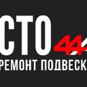 СТО44А