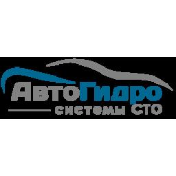 АвтоГидроСистемы