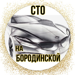 СТО на Бородинской